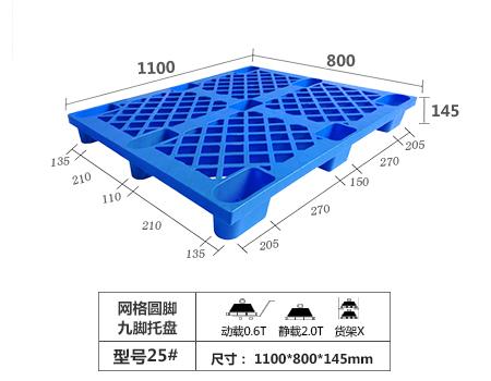 单面九脚卡板-1100x800x145mm